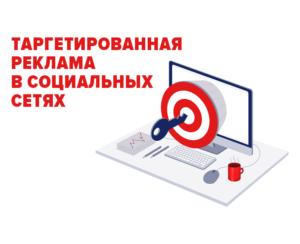 ТОП-10 каналов продвижения бизнеса в интернете